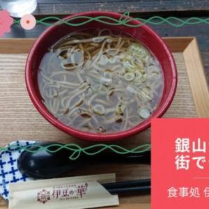 [尾花沢市] 伊豆の華|銀山温泉街にぴったりレトロな喫茶店