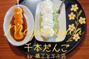 [大石田町] 最上川千本だんご|串団子なのにまるで洋菓子? 激ウマだんご🍡