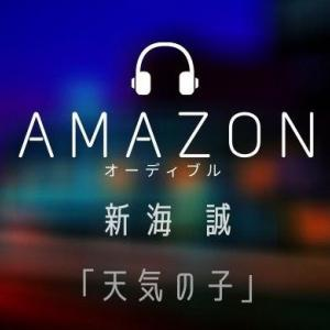 Audibleで聴く小説 新海 誠 「天気の子」 ナレーターは映画と同じく森七菜ちゃんと、醍醐虎汰朗くん