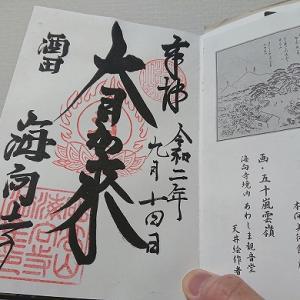 海向寺 二体のミイラが鎮座する日本で唯一のお寺 丑年は12年に一度の衣替え [酒田市日吉町]