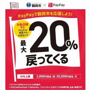 鶴岡市×PayPay 20%還元キャンペーン 鶴岡市で対象の店舗は?