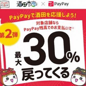 酒田市×PayPay 30%還元キャンペーン 酒田市で対象の店舗は?