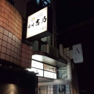 寿司吉乃 ~私の大好きな祇園寿司~