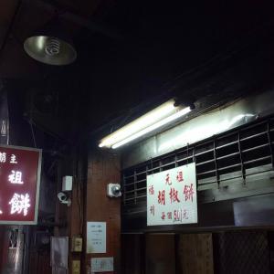福州元祖胡椒餅 ~台湾路地裏でひっそりと営業している胡椒餅のお店~