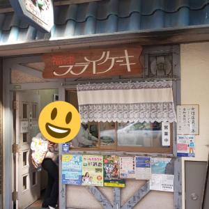 福住フライケーキ ~広島の呉で人気の持ち帰りお菓子~