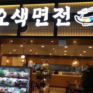 오색면전 ~釜山金海空港で食事をするなら~