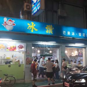 冰讃(ピンザン) ~日本語メニューのある人気かき氷店~