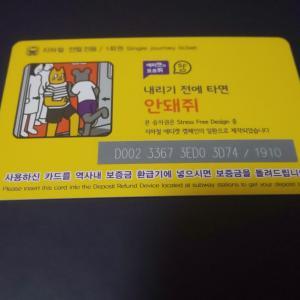 韓国での小銭の使い方 ~私が失敗してしまった話もしますw~