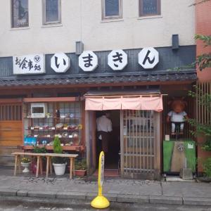 いまきん食堂 ~熊本で行列ができるあか牛丼のお店~