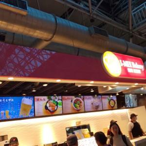 台湾桃園空港フードコート ~空港で食べれる台湾料理~