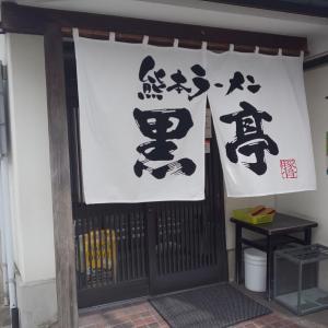 熊本ラーメン黒亭 ~熊本の人気ラーメン店~