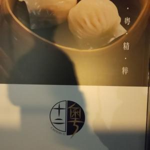 十二粤  ~台湾で知らずに入った高級料理店~