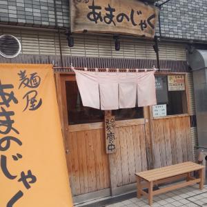 あまのじゃく ~京都 京田辺でとんこつみそラーメン~
