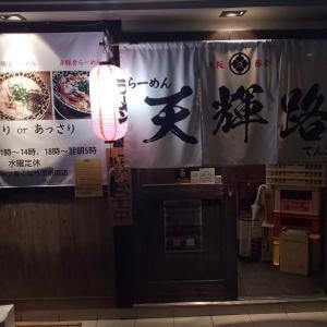 らーめん天輝路 ~朝5時まで営業 石橋の絶品とんこつラーメンのお店~