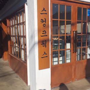 스컹크웍스 ~慶州ファンリダンギルのおしゃれなカフェに行った話~