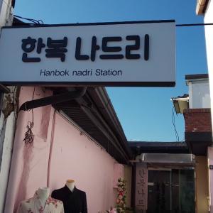 韓国慶州で韓服体験 ~友達の悪戯で恥ずかしい思いをしました。。。~