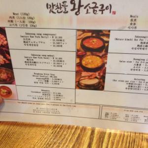マッチャンドゥル ワンソグムグイ ~釜山でサムギョプサル食べるなら~