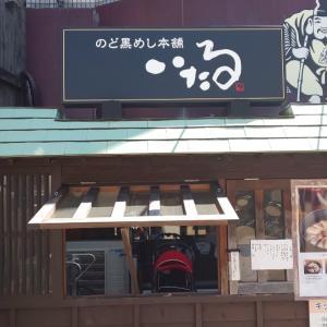 のど黒めし本舗いたる  ~石川で食べたのどぐろ飯~