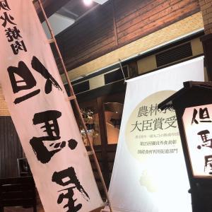 但馬屋東三国店 ~肉を食べに大好きな系列店に行ってきました~