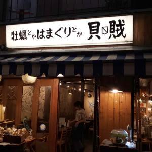 貝賊 ~難波で貝ずくしの貝専門店~