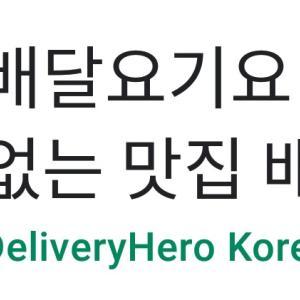 韓国で店内飲食が禁止!? 知っておくと便利韓国配達(ペダル)アプリもご紹介