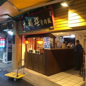 大稲埕魯肉飯 ~日本人向けルーローハンのお店~