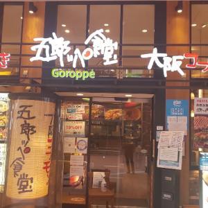 五郎っぺ食堂 ~エキスポシティで鉄板焼食べてきました~