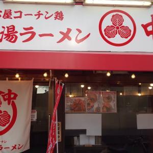 中野屋三代目 ~濃厚鶏白湯のラーメン~