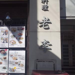 老季 ~長崎の中華街でおいしいちゃんぽん食べました~