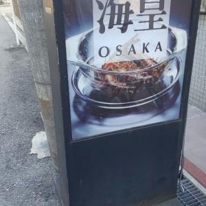 海皇 ~中華のフルコース食べてきました~