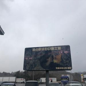 道の駅はわい ~日本のハワイは鳥取にあります!~