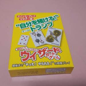 自分の力を客観的にはかるゲーム ウィザードカードゲームで遊ぼう!