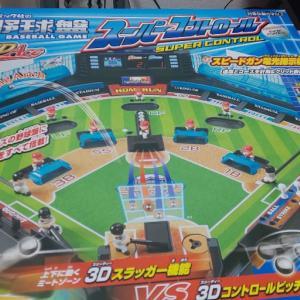 ボードゲームの王者!?最新野球盤で遊んでみました。