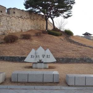 화서공원 華西公園 ~世界遺産の手前にきれいな公園~