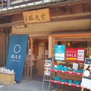 瑞光窯 ~京都でろくろ体験してきました~
