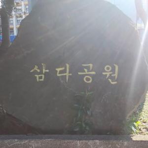 삼다공원 ~済州島の中心地で異質な公園に行ってきました~