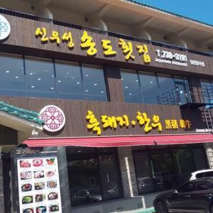 신우성송도회집 ~済州島で海鮮を食べます~