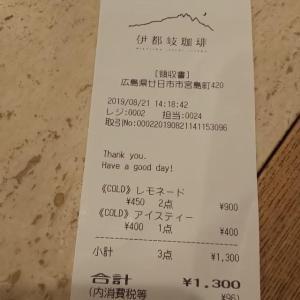 伊都岐珈琲 ~宮島で一息できるおしゃれカフェ~