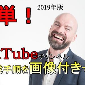 簡単!YouTubeの登録方法を詳しく解説!【画像付き】「2019年度」