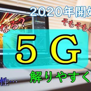【5G】~時代の転換期〜新たな技術''5G''わかりやすく解説!