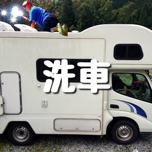 【最新】500日以上日本一周しているから分かる、全国のキャンピングカーの洗車事情の全貌