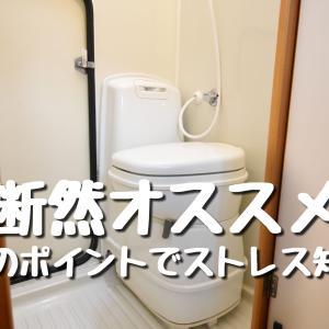 """【必見】キャンピングカーにトイレを導入したくなる!5つのポイントを掴んで""""大変じゃないトイレの使い方""""紹介"""