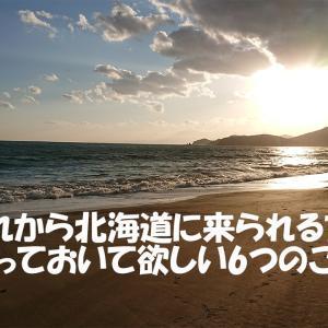 【2020年夏】北海道に来るなら知っておいて欲しいこと6つのこと