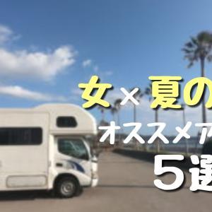 【女の車旅】不快解消・夏の車旅にオススメのアイテム5選【車中泊初心者向け】