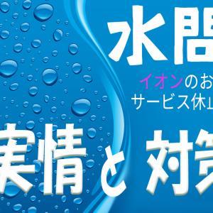 スーパーの無料水スポットまとめ|イオン「おいしい水」廃止は嘘?