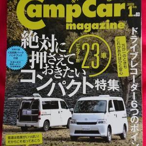 キャンプカーマガジン連載第2回|ガタガタGOGO