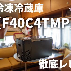 車中泊にも!キャンピングカーの冷凍冷蔵庫「F40C4TMP」を徹底レビュー