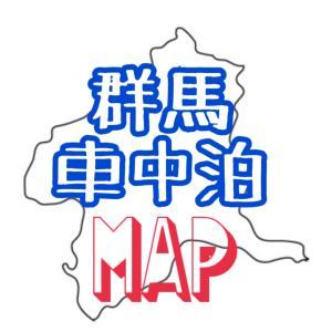 【群馬】谷川岳PA