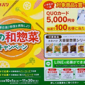 クオカード5,000円が当たる! カネハツ 秋の和惣菜キャンペーン 10/1~11/30