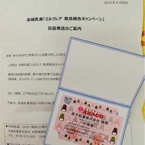 【当選品】ミルクレア 発見報告キャンペーン